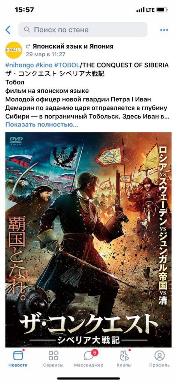 """Фильм """"Тобол"""" вышел в Японии. Фото предоставлено Kp.ru"""