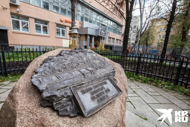Центру удалось пролоббировать установку этого камня в Большом Златоустинском переулке.