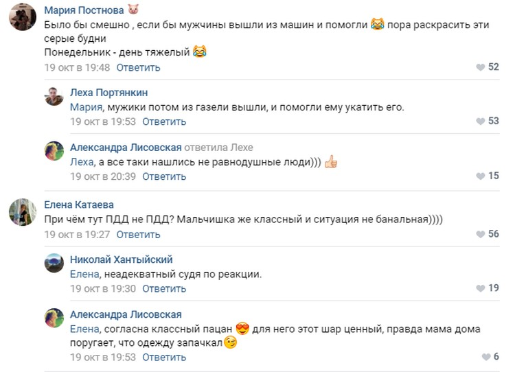 """Оказалось, нашлись добровольцы, которые помогли мальцу укатить снежный ком прочь с дороги. Скриншот из городского паблика """"ВКонтакте"""""""