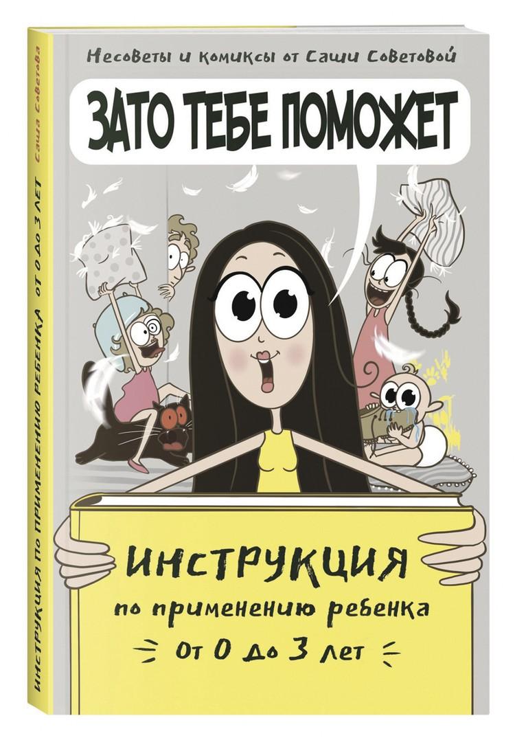 Александра Советова «Зато тебе поможет. Инструкция по применению ребенка от 0 до 3 лет».