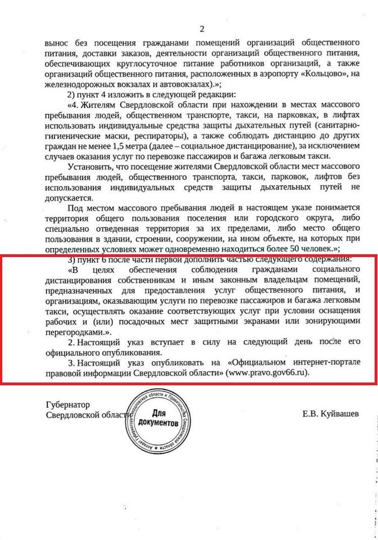 Новые ограничения вступают в силу с 29 октября. Фото: портал правовой информации Свердловской области