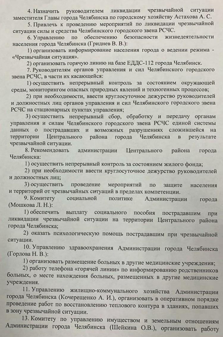 Фото: мэрия Челябинска