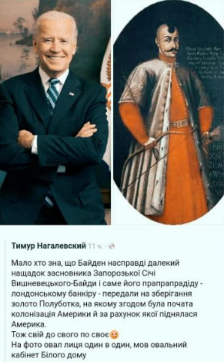 Пост Валерия Михайловича Бебика.