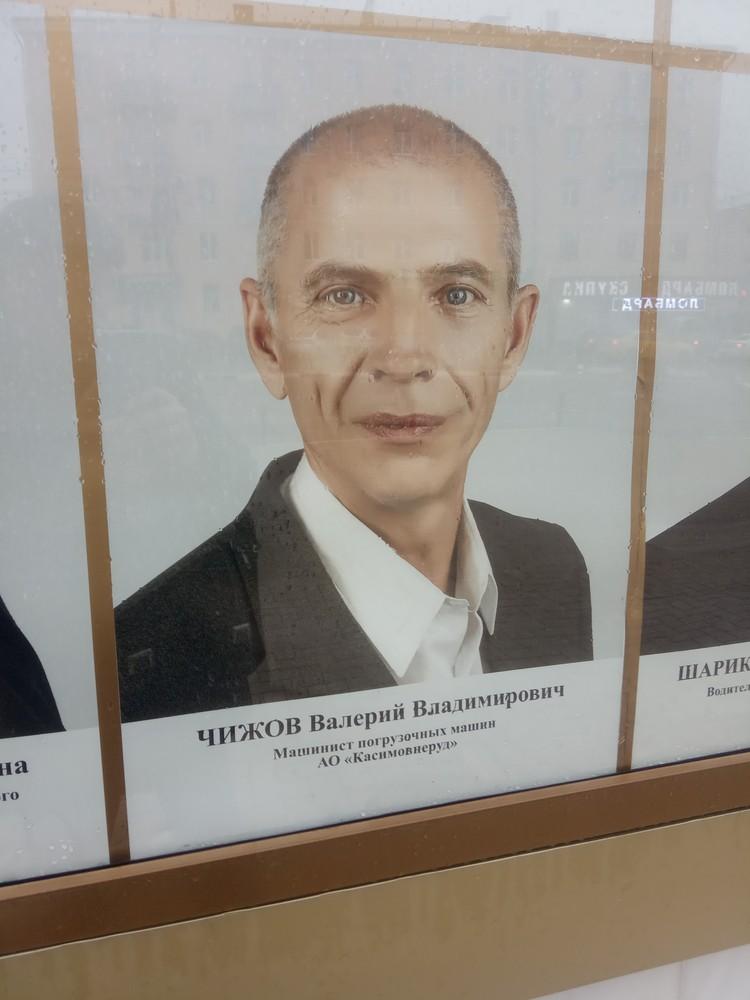 28 сентября на Доске Почета Рязанской области появились новые лица и среди них Валерий Чижов