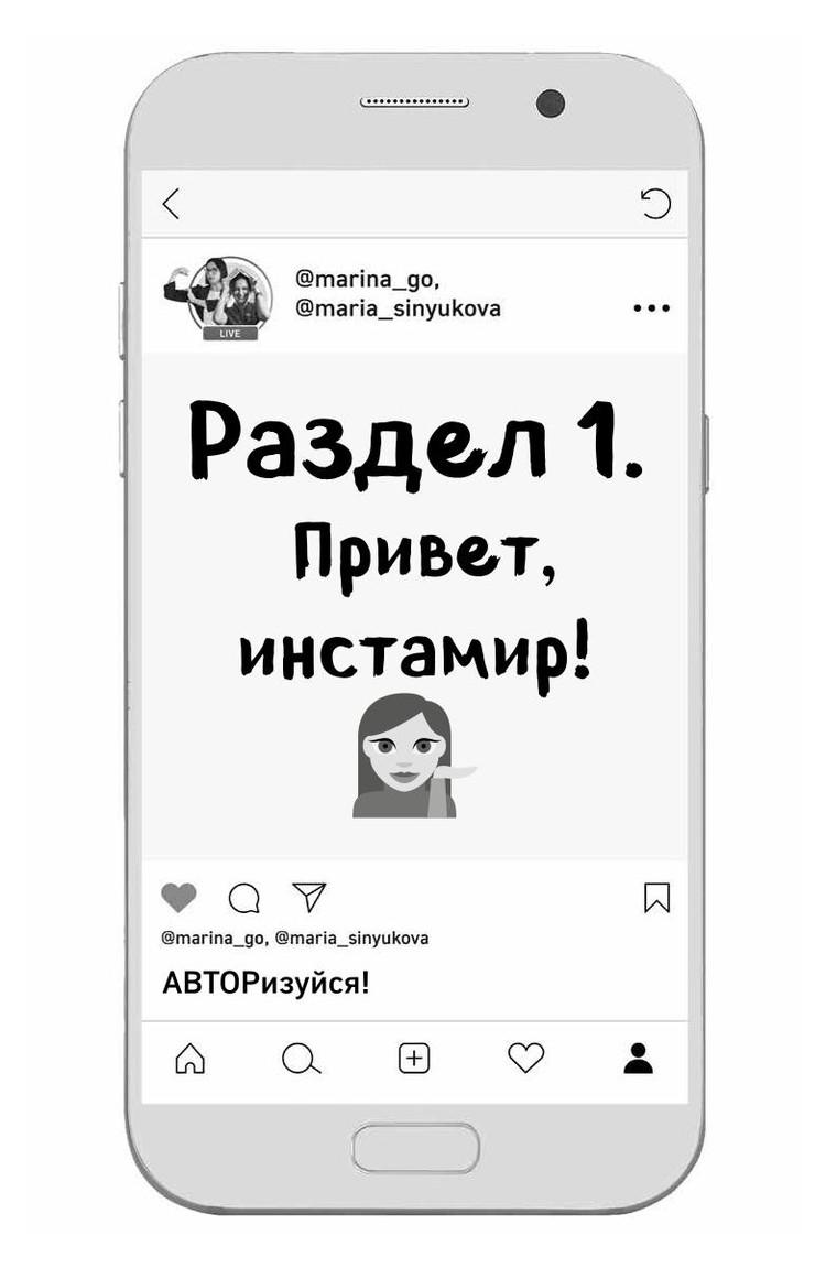 Авторы этой книги - успешные блогеры с подписчиками свыше четверти миллиона Марина Генцарь-Осипова и Мария Синюкова.