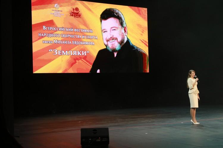 Фестиваль имени Михаила Евдокимова «Земляки»