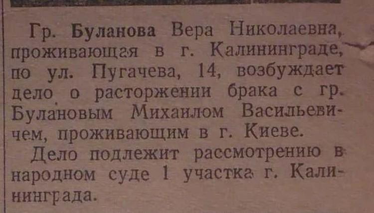 Первый номер «Калининградской правды» увидел свет 9 декабря 1946 года. А уже 16 января 1947-го в ней появилось первое извещение о разводе.