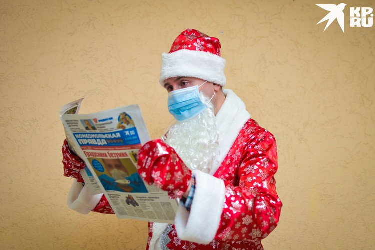 Даже дед Мороз уже читает «Комсомолку».
