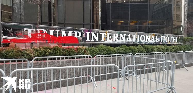 Жилые комплексы и отели, принадлежащие компаниям Трампа или носящие его имя, стали подвергаться нападениям.