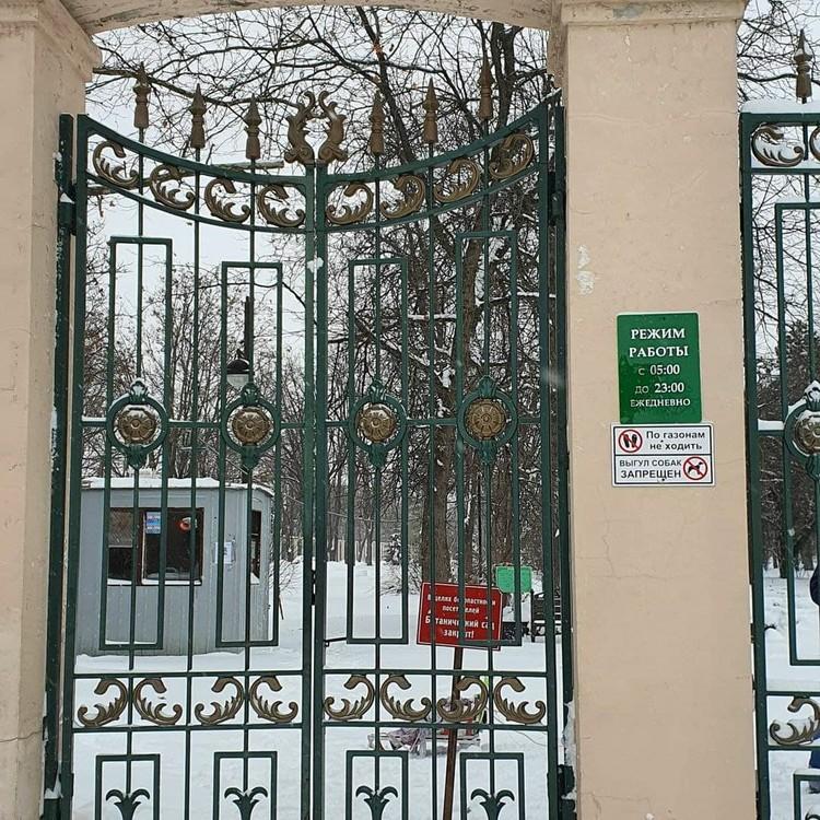 Ботанический сад закрыт из-за непогоды.