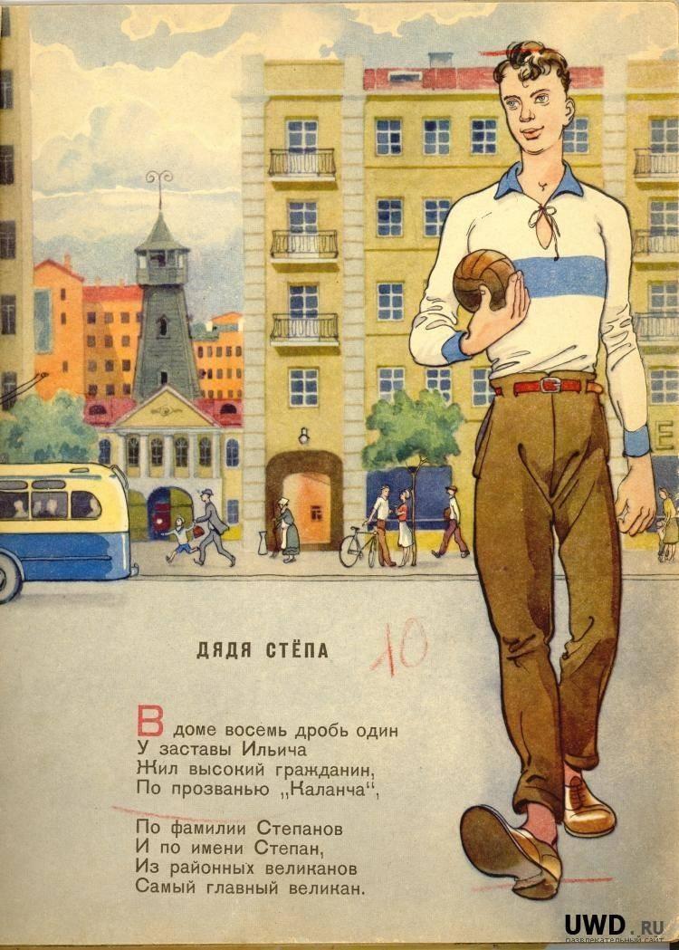 """В первом издании """"дяди Степы"""" образ главного героя был срисован с молодого Алексея Баталова. Почему? все просто. Алеша Баталов был мужем Ирины Ротовой, дочери иллюстратора """"Дяди Степы"""", Константина Ротова."""