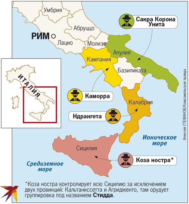 «Спрут» в действии: какие группировки контролируют итальянские провинции по сей день.