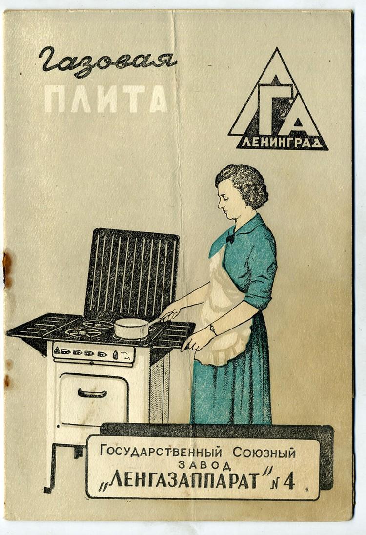 Еще одним потрясающим моментом коммунальных перемен эпохи можно считать появление газовых плит на алма-атинских кухнях.