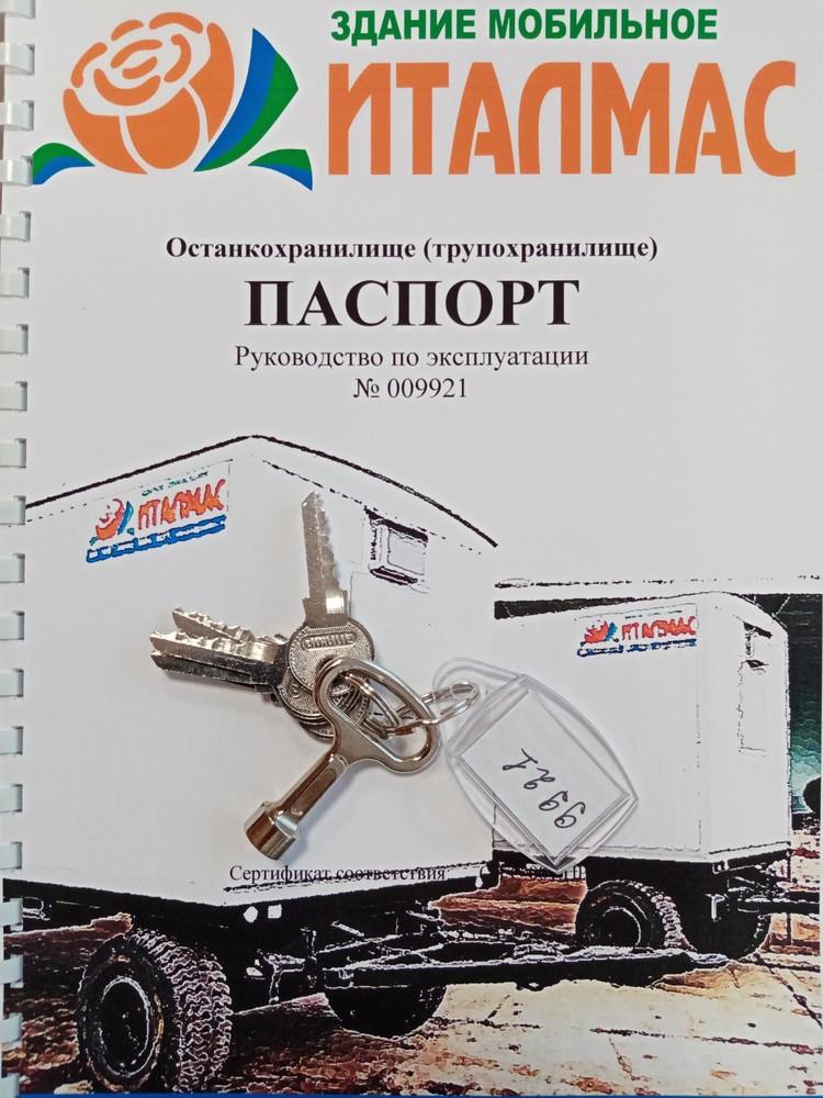 Вагон-морг изготавливает компания «Италмас» Фото: Ирина Питолина, https://vk.com/wall-102222453_1393