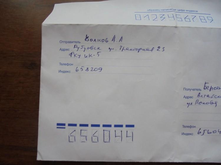 Письмо от Андрея Волкова. Фото Евгения Берсенева