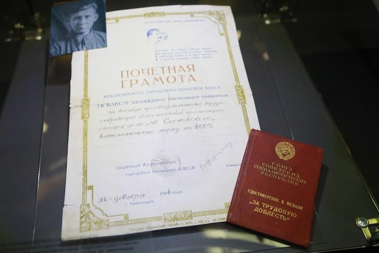 Медаль «За трудовую доблесть» слесарю фабрики №6 Сосновскому. Выполнение рабочей нормы на 400%