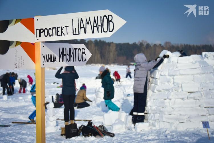 Улицы в Городе эскимосов обозначены указателями.