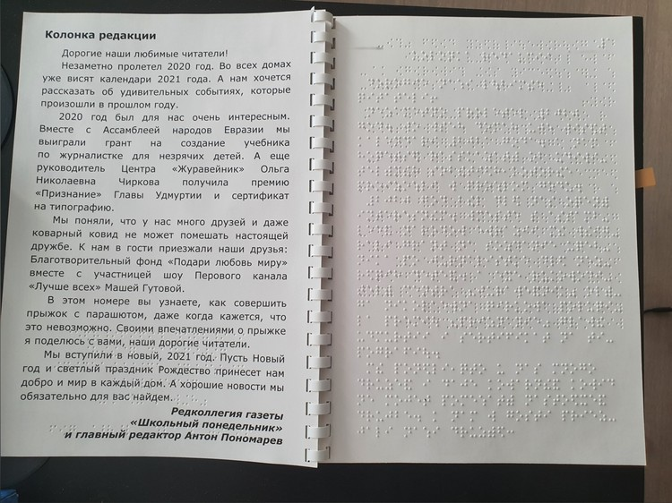 Теперь это первое информационное издание для незрячих в Удмуртии Фото: Мария Шилова