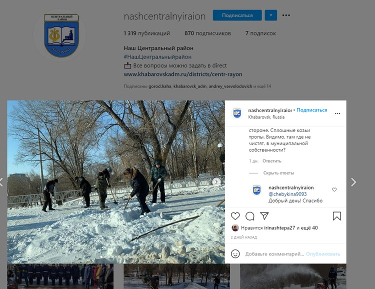 Ежедневные сводки публикуют в своих аккаунтах районы Хабаровска. Фото: Инстаграм