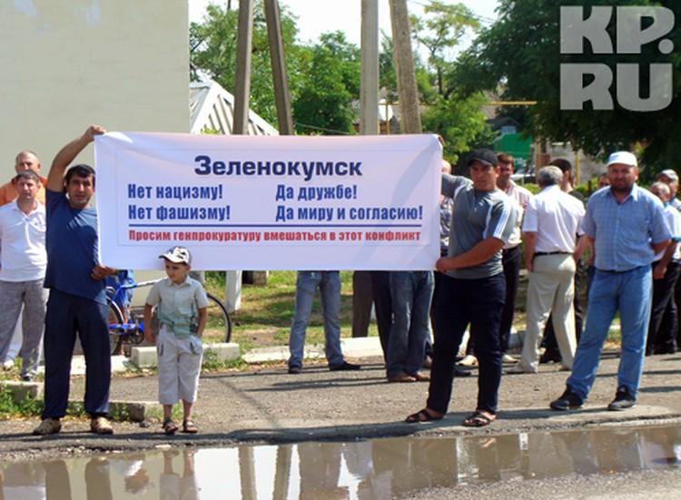 Чеченцы пришли к суду с плакатами.