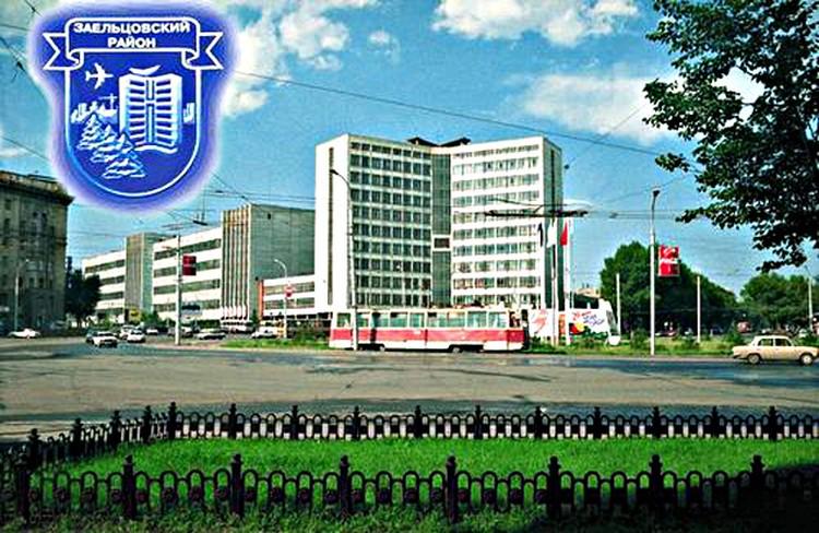 2 апреля отмечает свой день рождения район Новосибирска с самым оригинальным названием - Заельцовский.