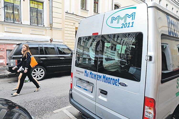 Несмотря на крах пирамиды, машины с символикой «МММ» продолжают ездить в российских городах и завлекать вкладчиков.