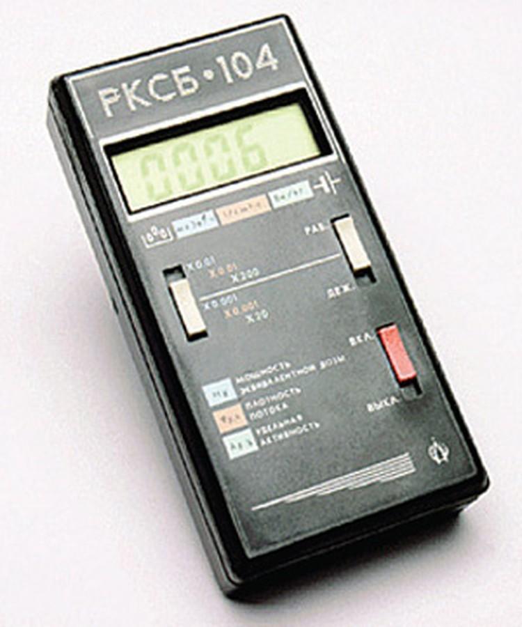 Дозиметр РКСБ-104.