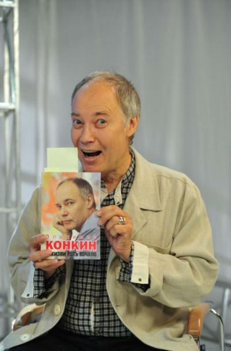 В книге Владимира Конкина живут  по соседству и Высоцкий, и Гоголь, и Чаадаев...