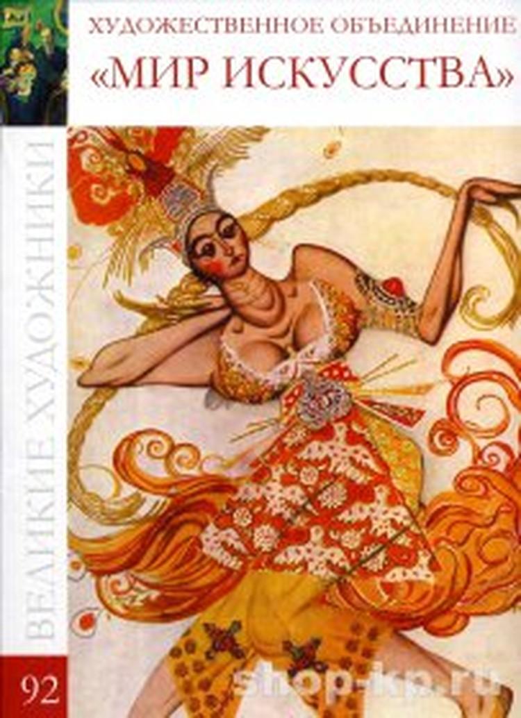 92-й том уникальной коллекции – сборник «Мир Искусства»