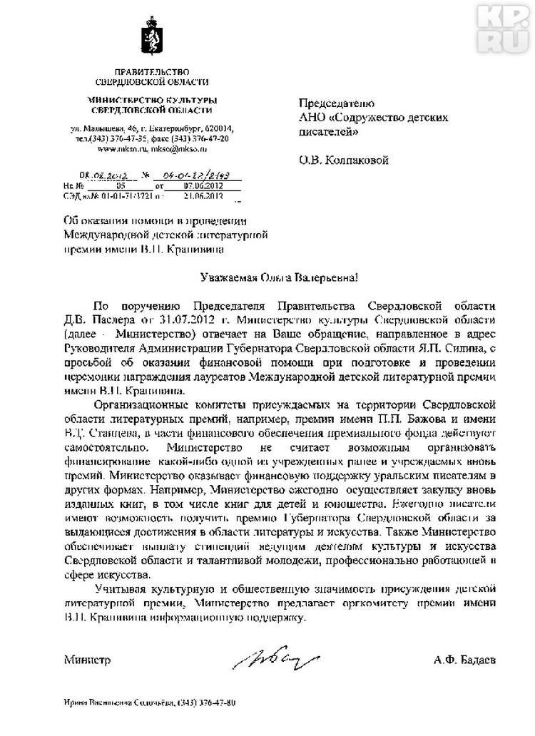 отказ министерства от премии