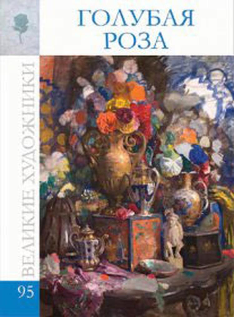 95-й том нашей уникальной коллекции – сборник «Голубая роза»