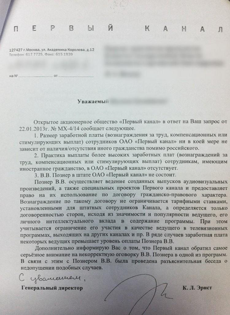 Первый канал отчитался перед Госдумой о зарплате Познера.