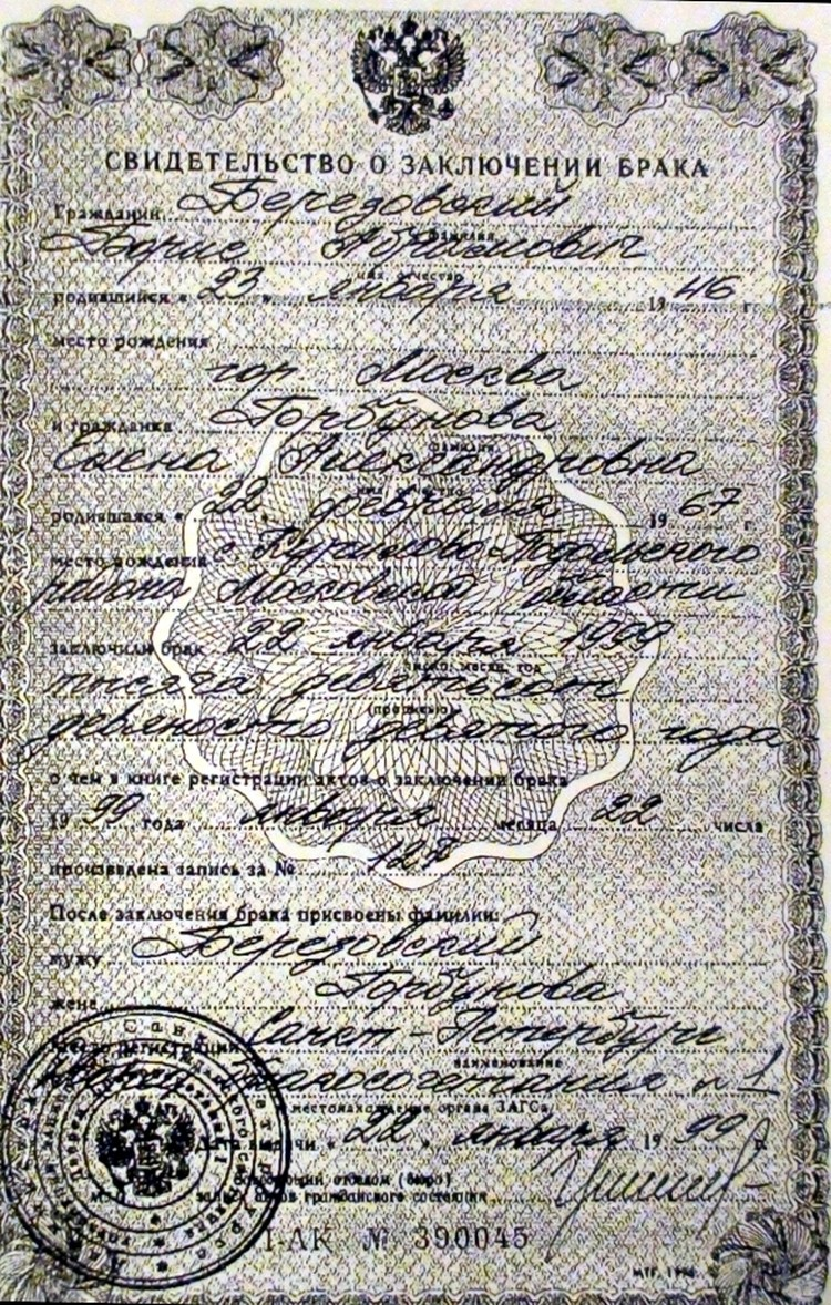 Свидетельство о браке Березовского и Горбуновой было выдано 22 января 1999 года