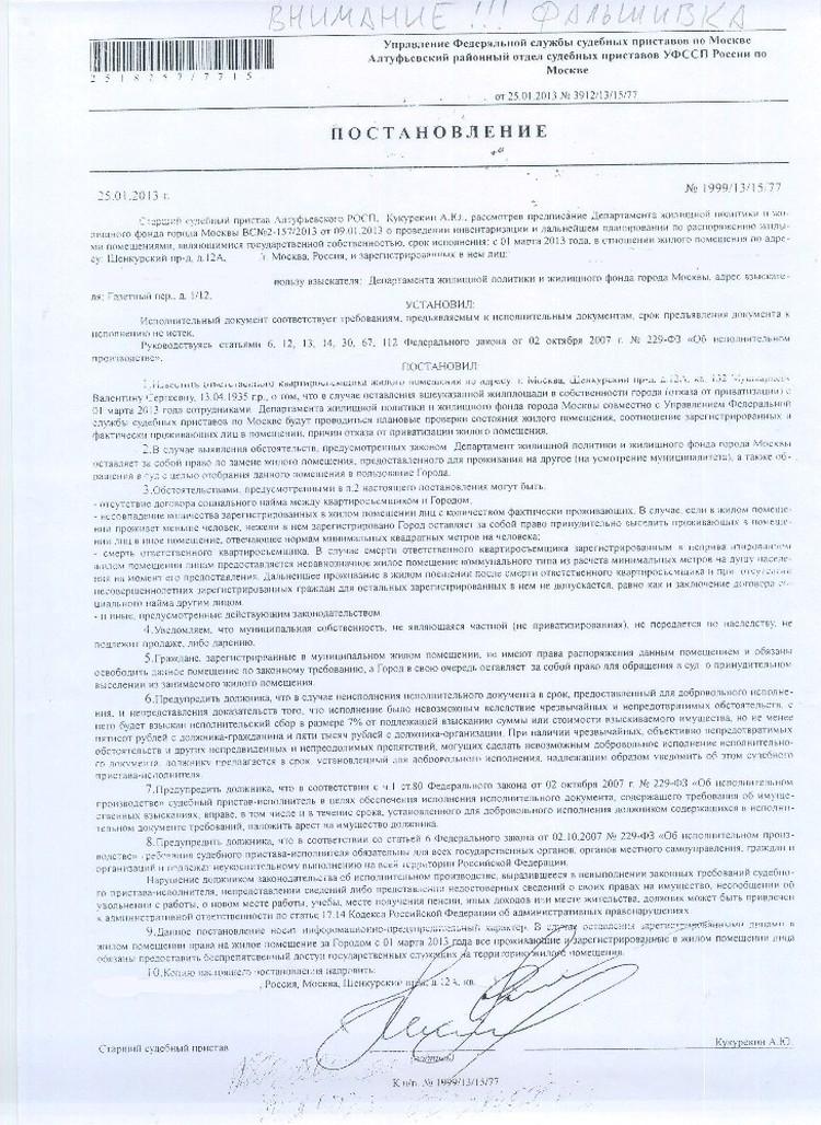 Москвичам рассылают фальшивые постановления о выселении из квартир