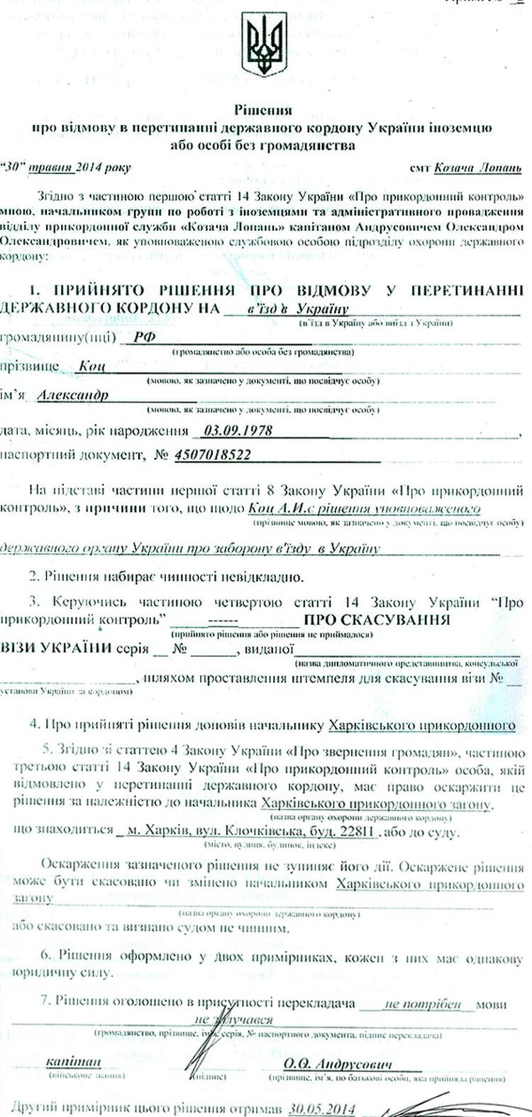 Копия документа украинской стороны.