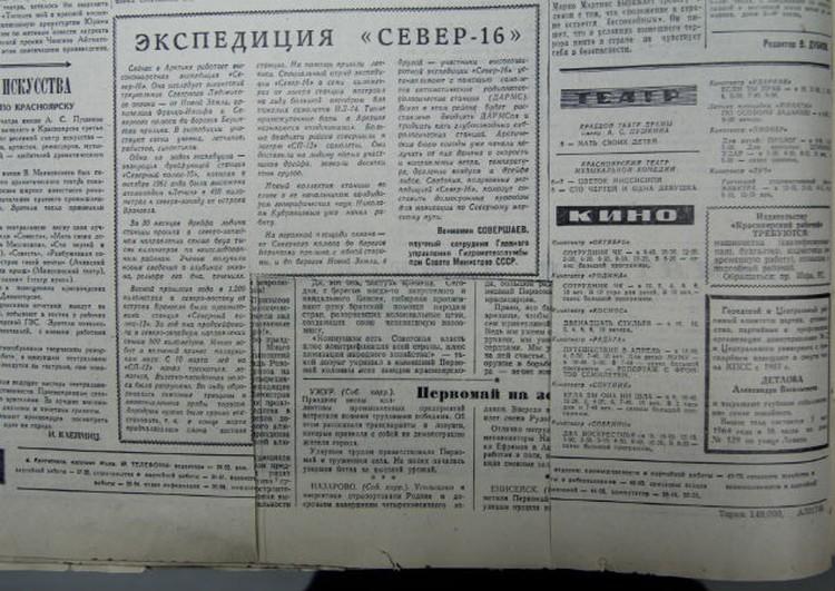 Вырезано в номере от 5 мая 1964 года, газета «Красноярский рабочий»