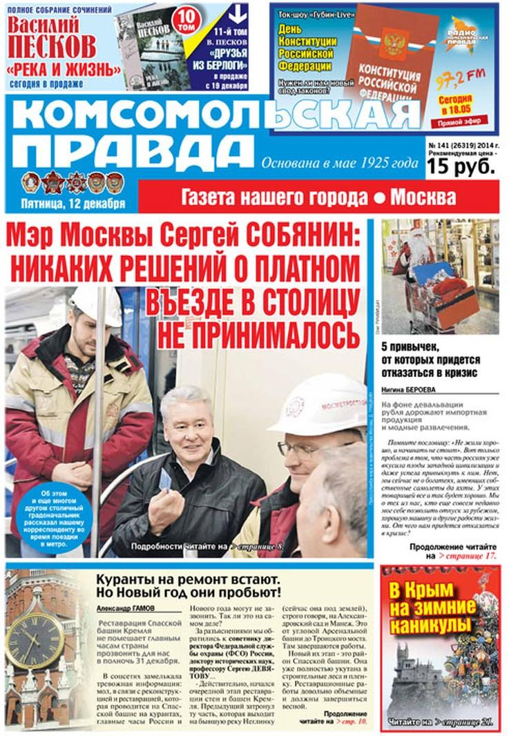Интервью с мэром Москвы Сергеем Собяниным читайте 12 декабря в газете «Комсомольская правда». Спрашивайте во всех газетных киосках города!