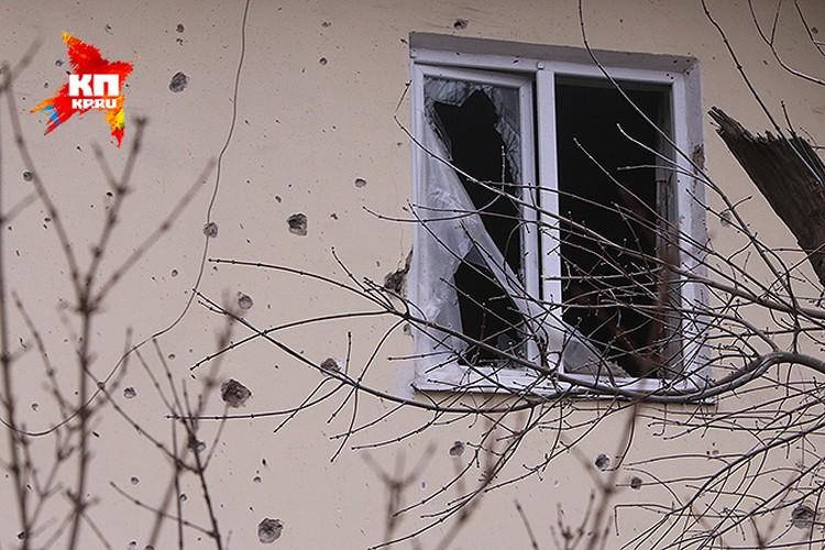 Привычная картина в районе боев - выбитые стекла,стены изрешечены осколками.