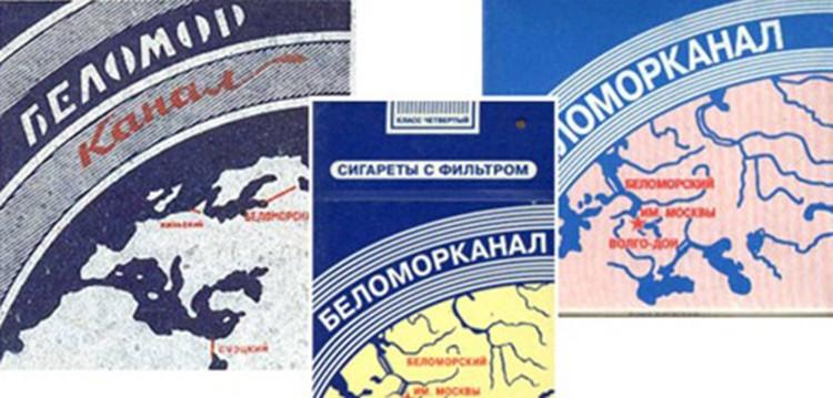 """""""Беломор"""" - один из самых раскрученных брендов в СССР."""