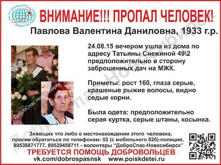 Валентина Даниловна накануне исчезновения отправилась собирать ранетки...