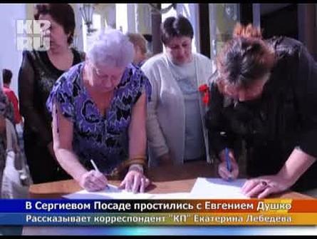 Евгения душко член единой россии