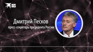 Песков прокомментировал заявление Путина по ДРСМД