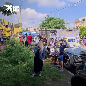 Десятки людей собрались в районе Буэнос-Айреса, где провел свое детство Марадона