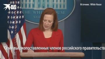 США вводят антироссийские санкции по делу Навального
